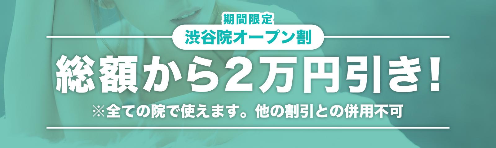 8月18日渋谷OPEN