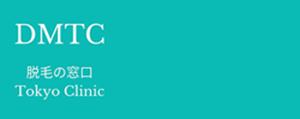 DMTC 脱毛の窓口 Tokyo Clinic