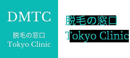 DMTC 脱毛の窓口 Tokyo Clinic(東京クリニック)【公式】