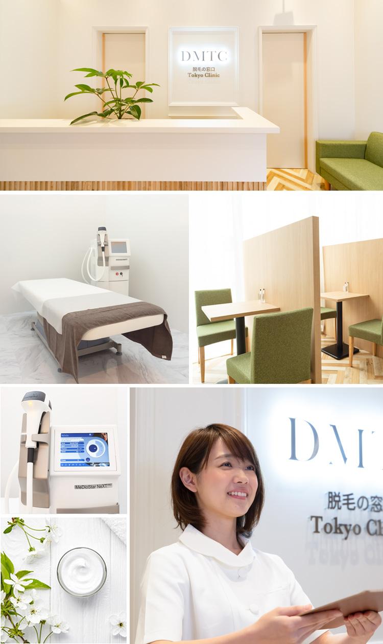 脱毛の窓口 Tokyo Clinic(東京クリニック)銀座院