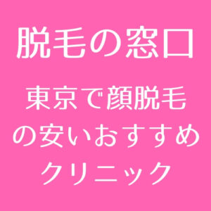 東京で顔脱毛の安いおすすめクリニック