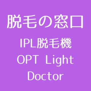OPT Light Doctor